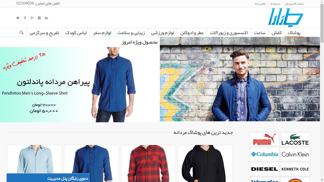 ساخت-فروشگاه-اینترنتی-پوشاک
