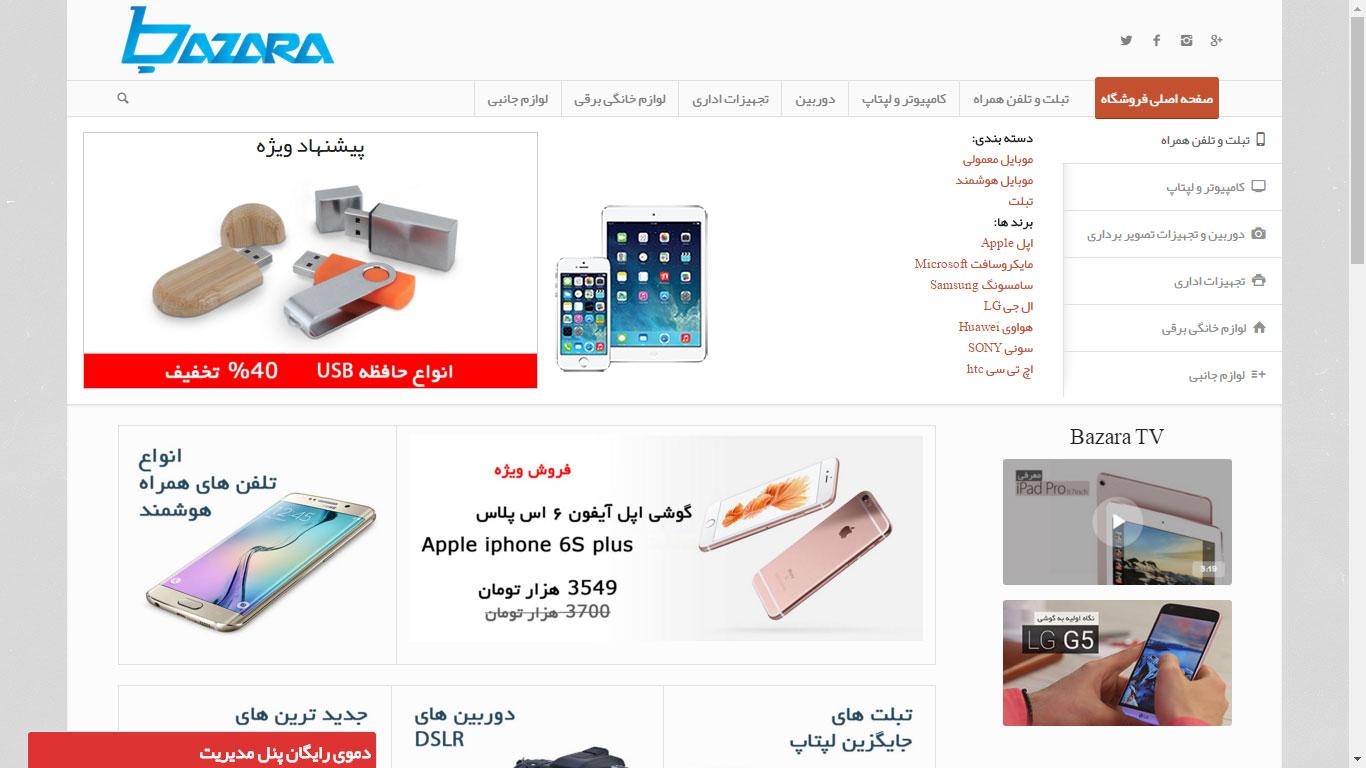 ساخت-فروشگاه-اینترنتی-دیجیتال