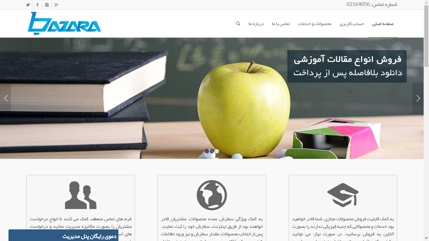 دموی-سه-ساخت-وب-سایت-شرکتی